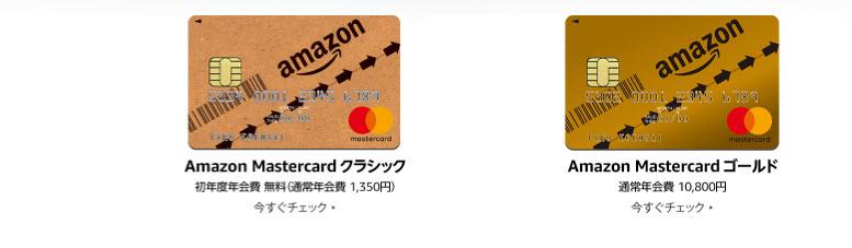 アマゾン マスターカード