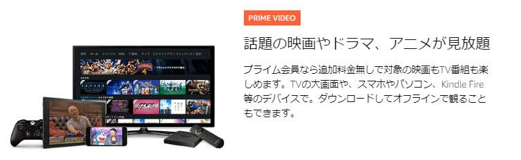 プライムビデオ amazon