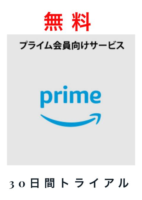 amazon prime 無料体験