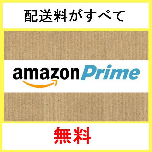 amazon prime 配送料