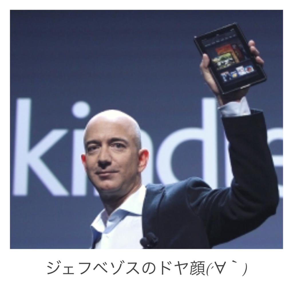 アマゾン ファイヤータブレット