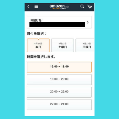 Amazon fresh 配送時間
