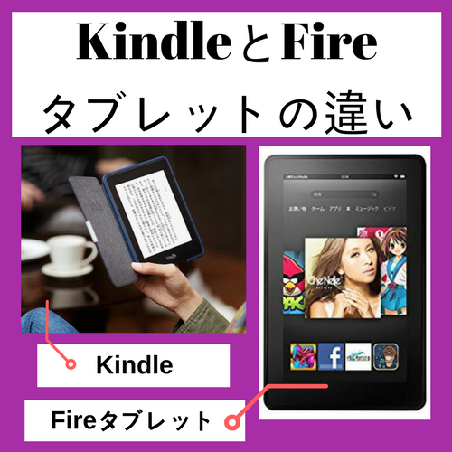 kindle fire 違い
