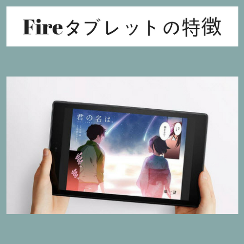 fireタブレット特徴