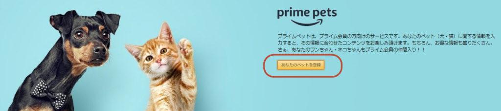Amazonpets プライム会員