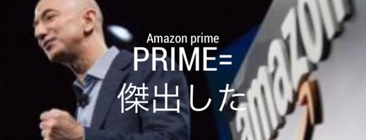 Amazonプライム 無料体験|おすすめ16特典&お得な会員メリット