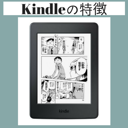 Kindle Paperwhite 特徴