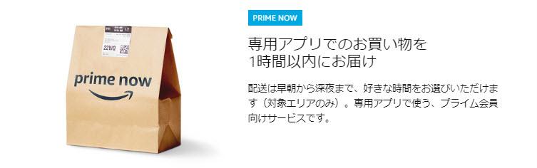 Prime now プライムナウ