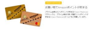 amazonマスターカード