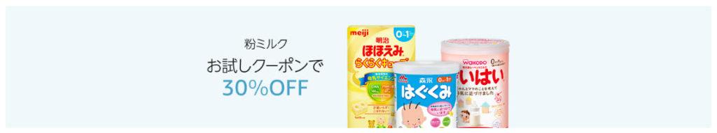 「粉ミルクお試しキャンペーン」森永粉ミルク30%OFF