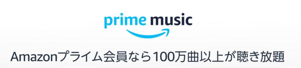 prime music 会員登録