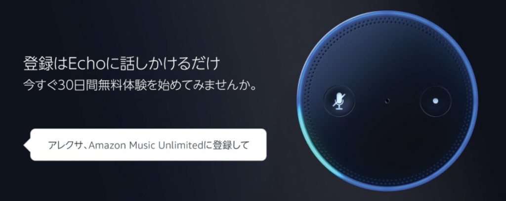 music unlimited amazon echo