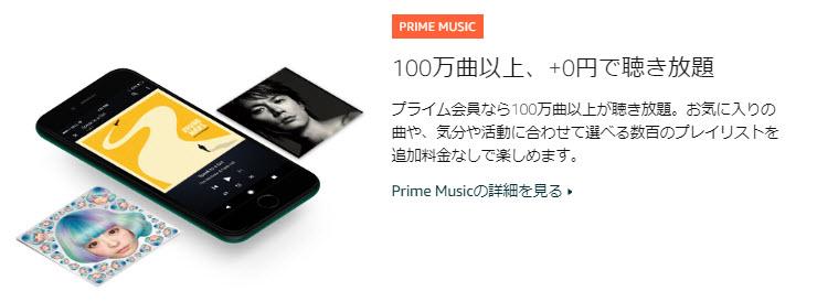 primeミュージック amazon