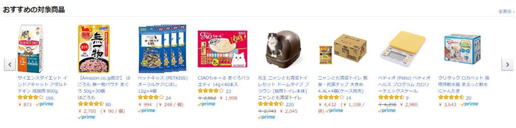 prime pets 対象商品