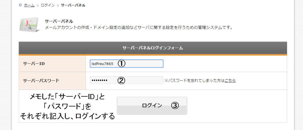エックスサーバー SSL化 手順