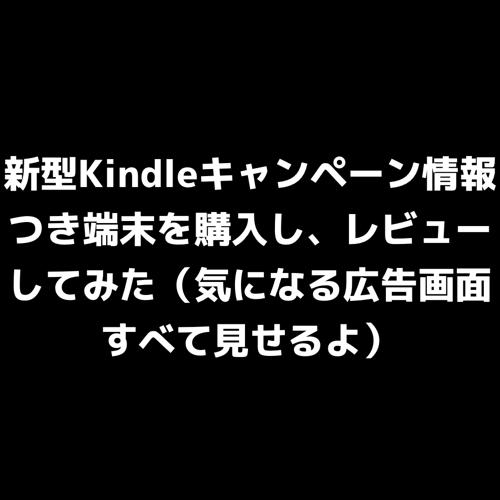 新型Kindle 無印