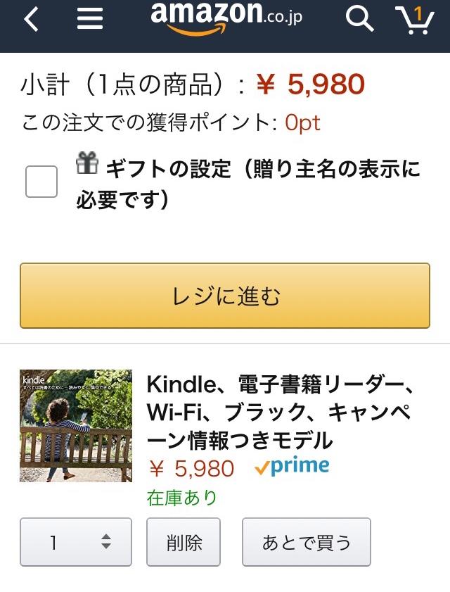 Kindle 無印 レビュー