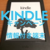 Kindle 広告あり 端末