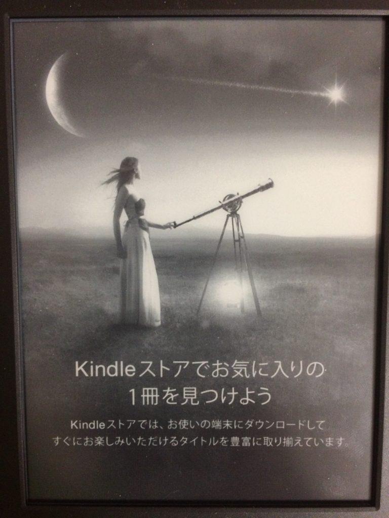 キャンペーン情報付き Kindle