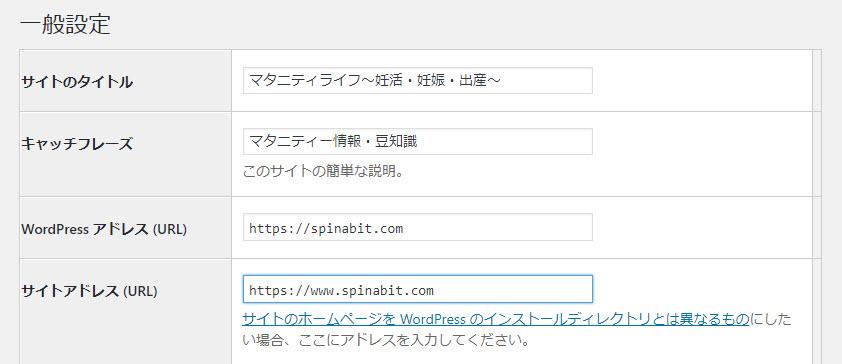SSL化 メリット