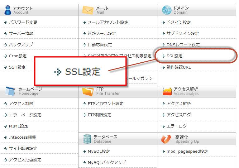 SSL エックスサーバー やり方