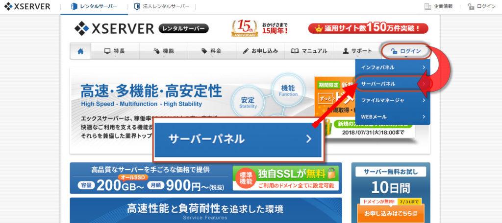 Xserver SSL化