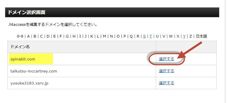 htaccess編集 SSL化