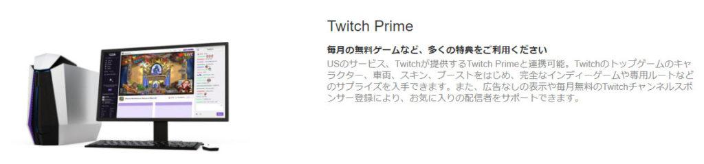 twich prime2