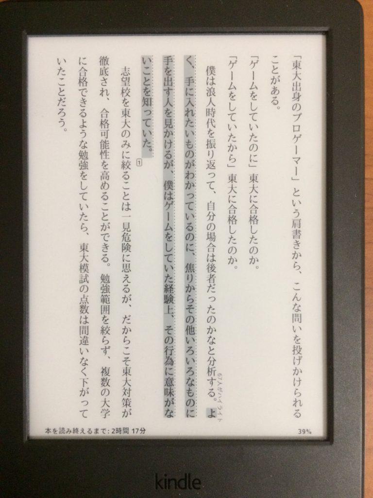 Kindle ハイライト 操作方法