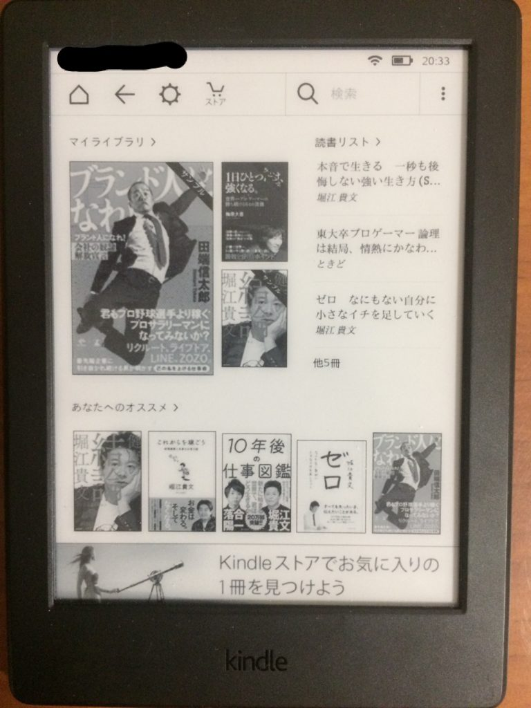 Kindle 読書リスト 無料サンプル