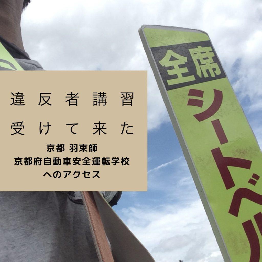 京都 羽束師 運転免許更新センター