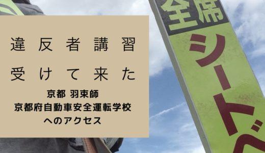 【京都 羽束師】運転免許試験場(運転免許センター)への行き方