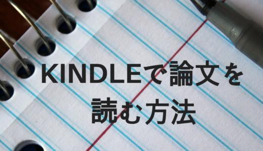 KindleにPDFを取り込み(書き込み)自炊化し読む方法|保存変換