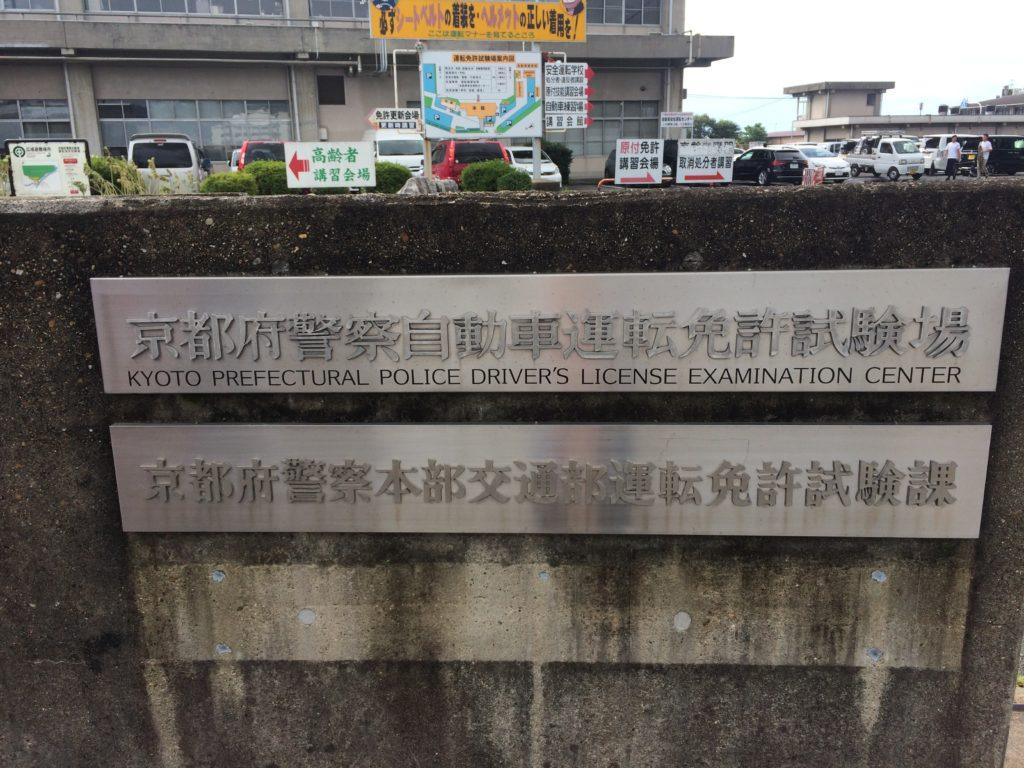 京都 羽束師 運転免許試験場