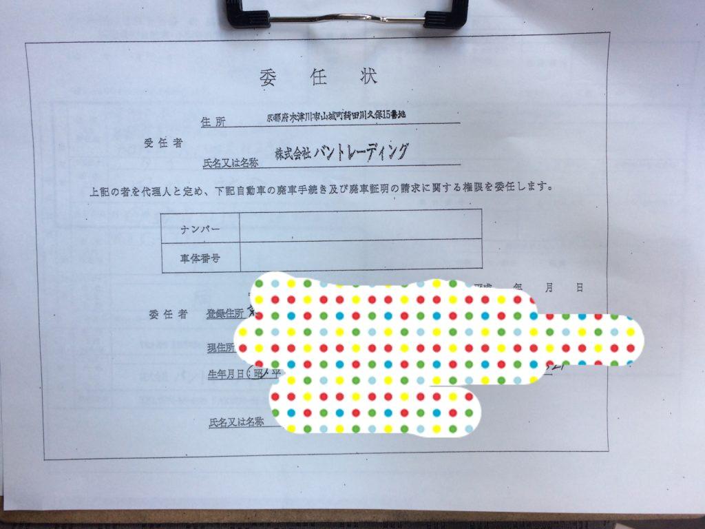 バイク処分.com