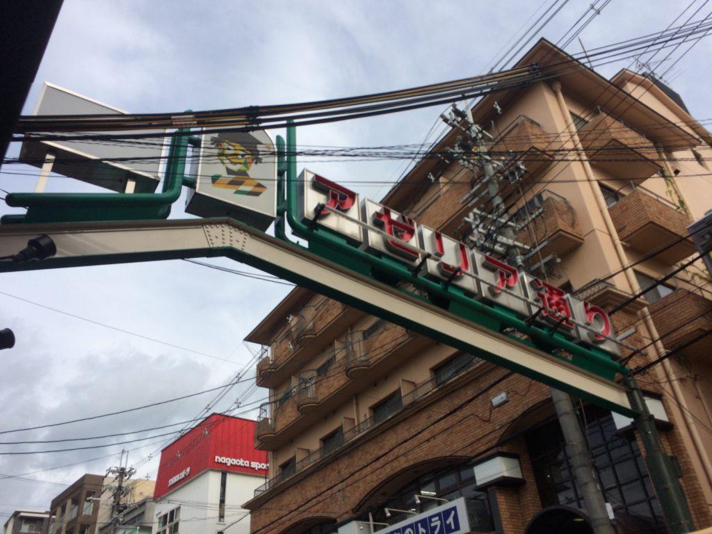 長岡京 運転免許センター アクセス