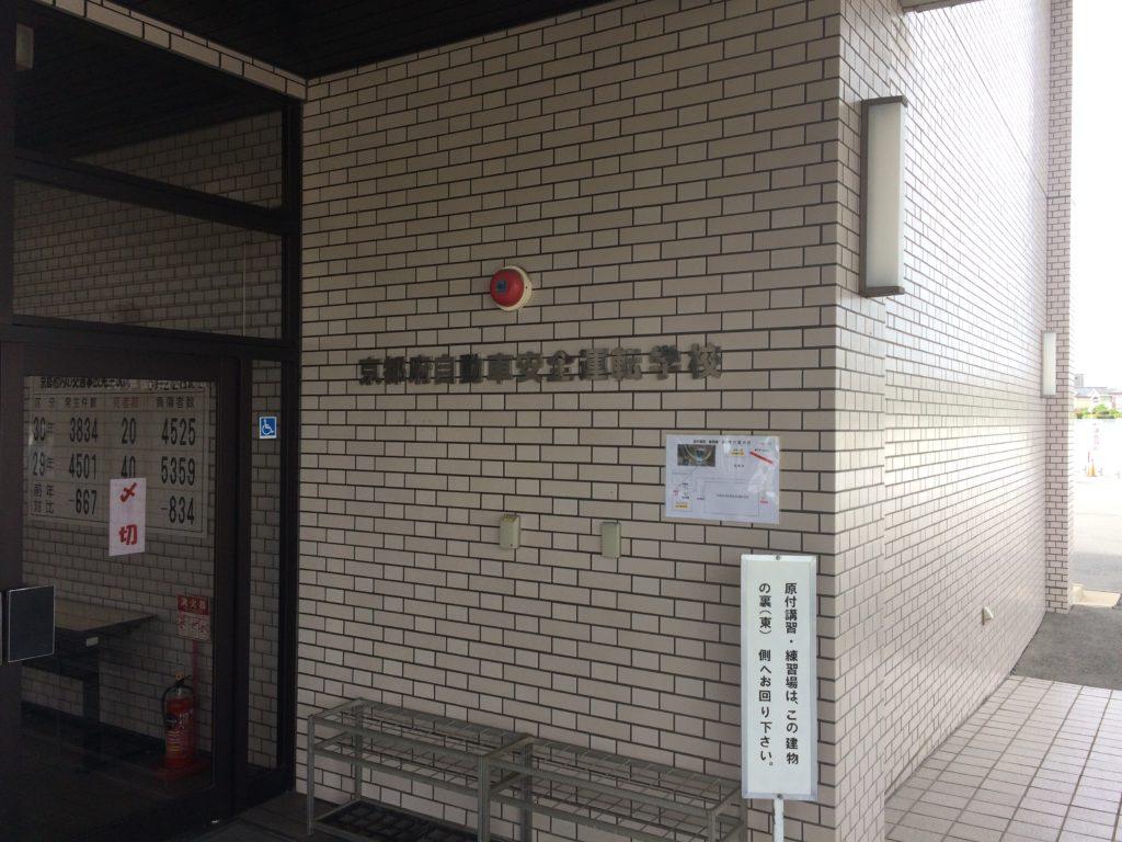 京都 羽束師 運転免許センター アクセス