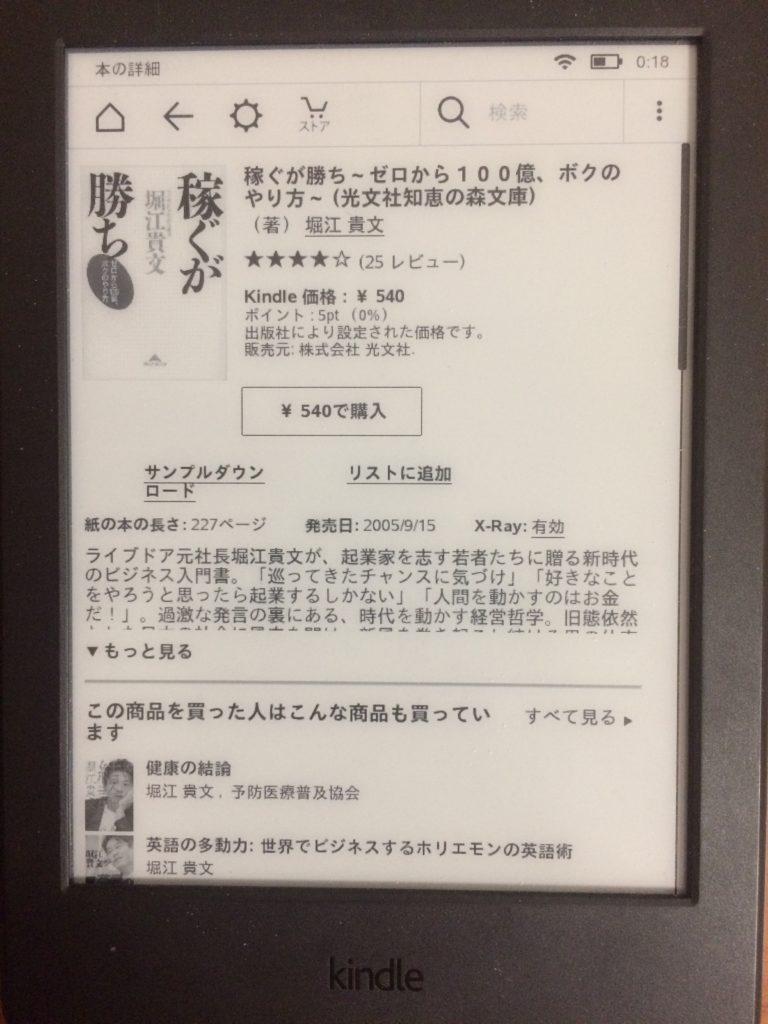 Kindle おすすめ本
