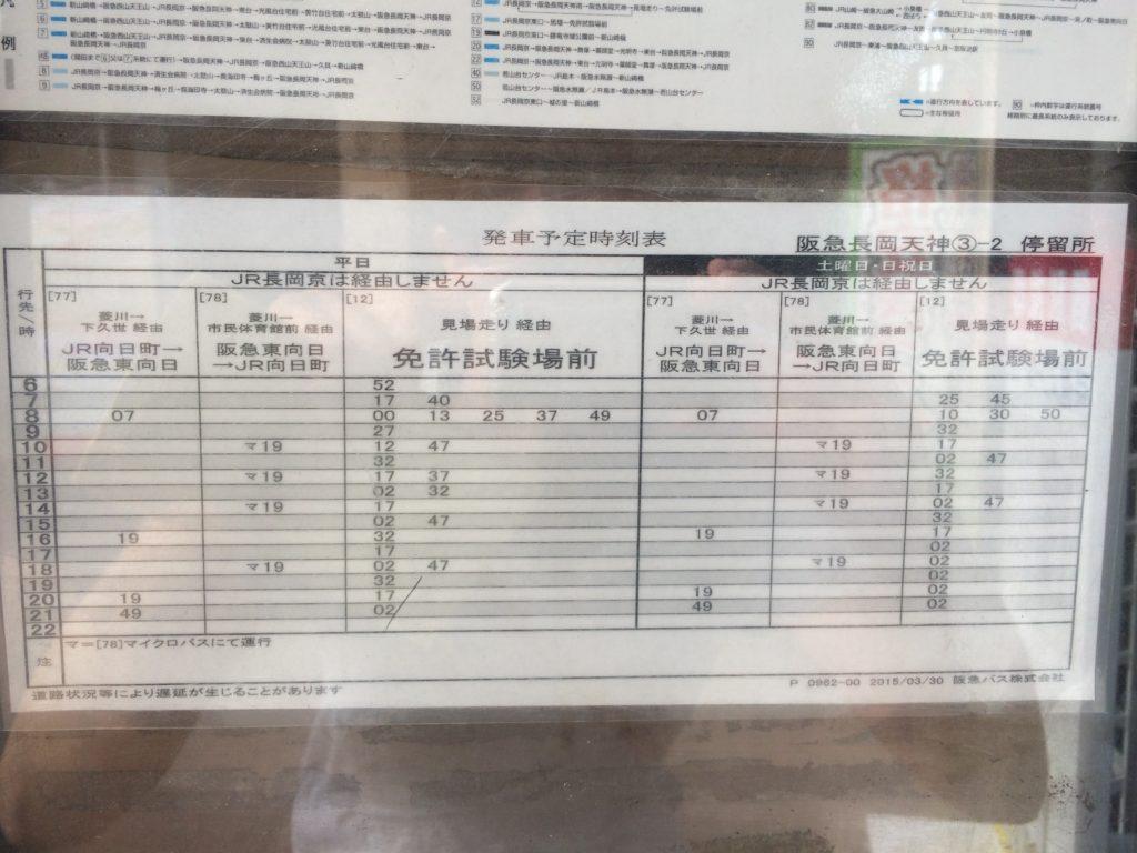 京都 運転免許センター バス時刻表