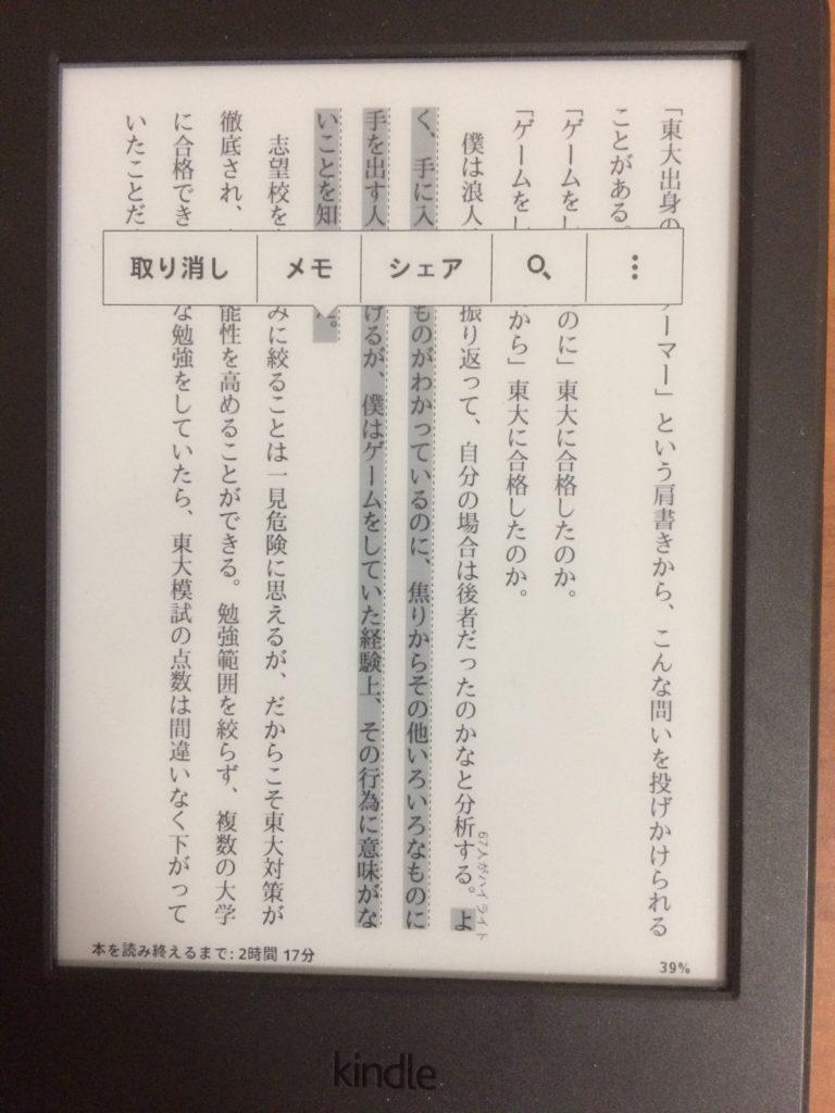 Kindle メモ 追加方法