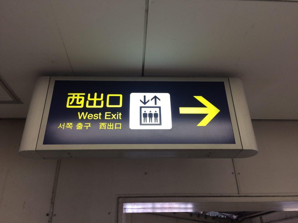 京都 運転免許センター 行き方
