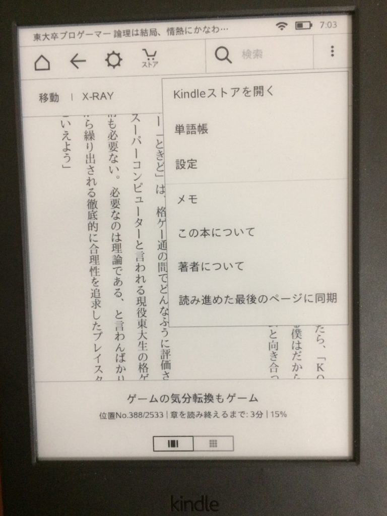 Kindle 読書中 メニュー