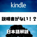 Kindle使い方【キンドル操作方法・説明書・使用方法マニュアル】