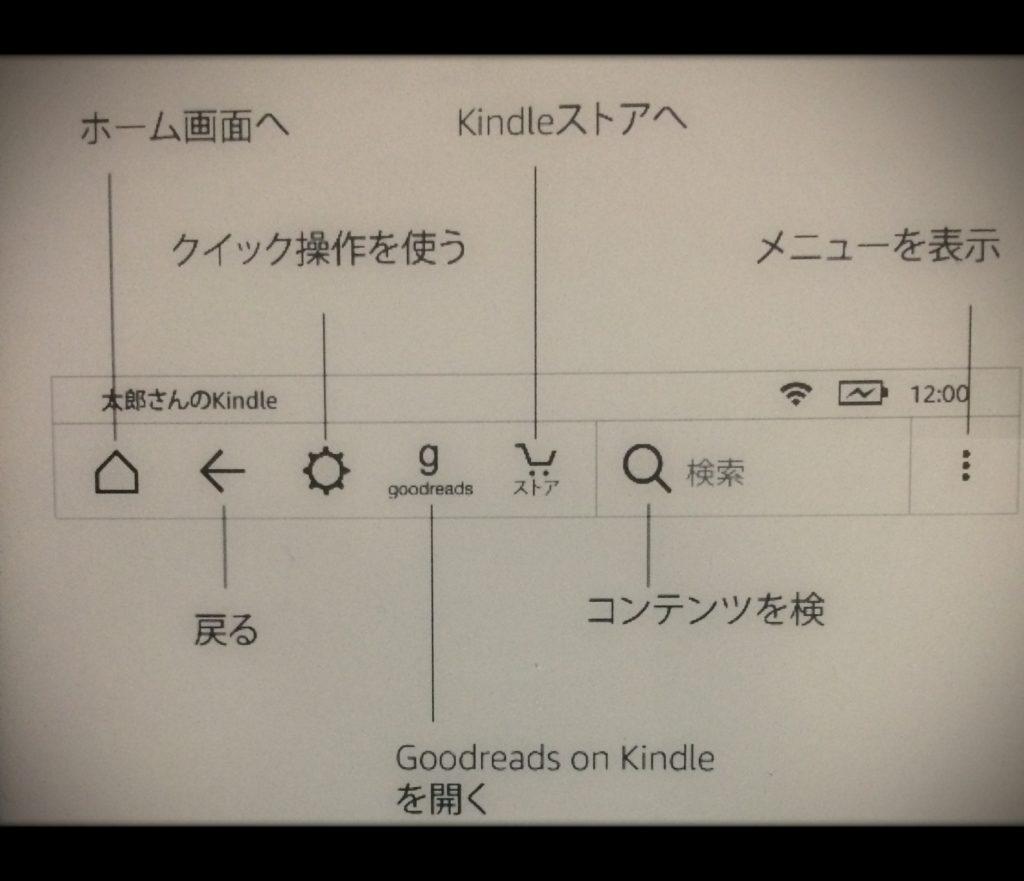 Kindle ホーム画面 アイコン 意味