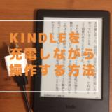 Kindle 充電しながら操作する方法