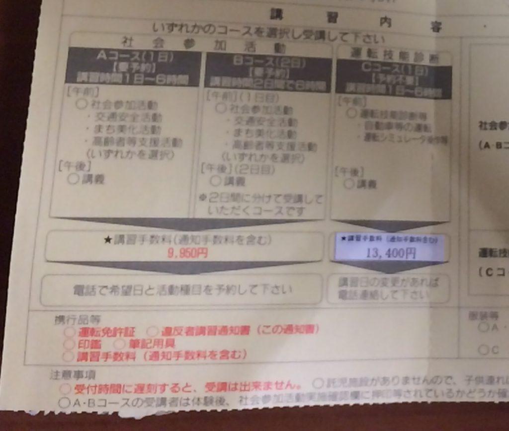 京都府自動車安全運転学校