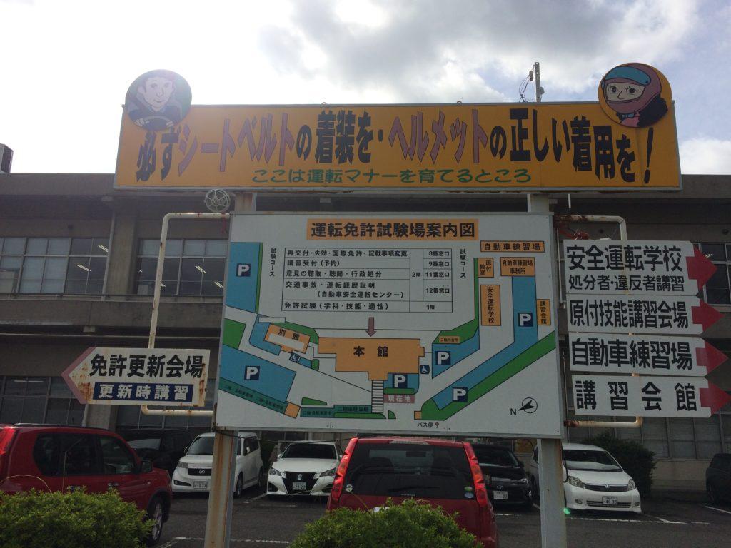 京都 羽束師 安全運転自動車学校