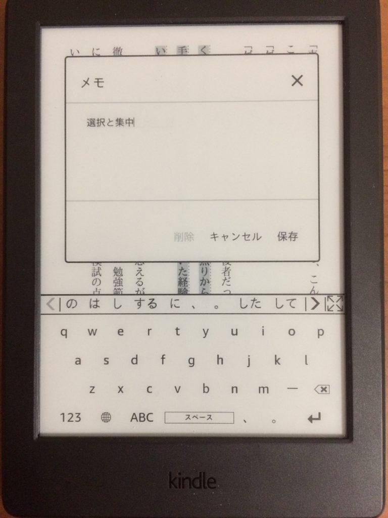 Kindle メモ機能