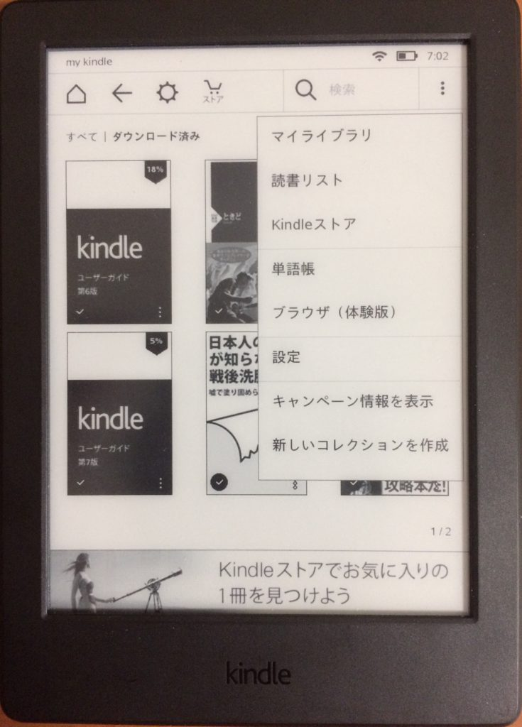 Kindle ホーム画面 メニュー