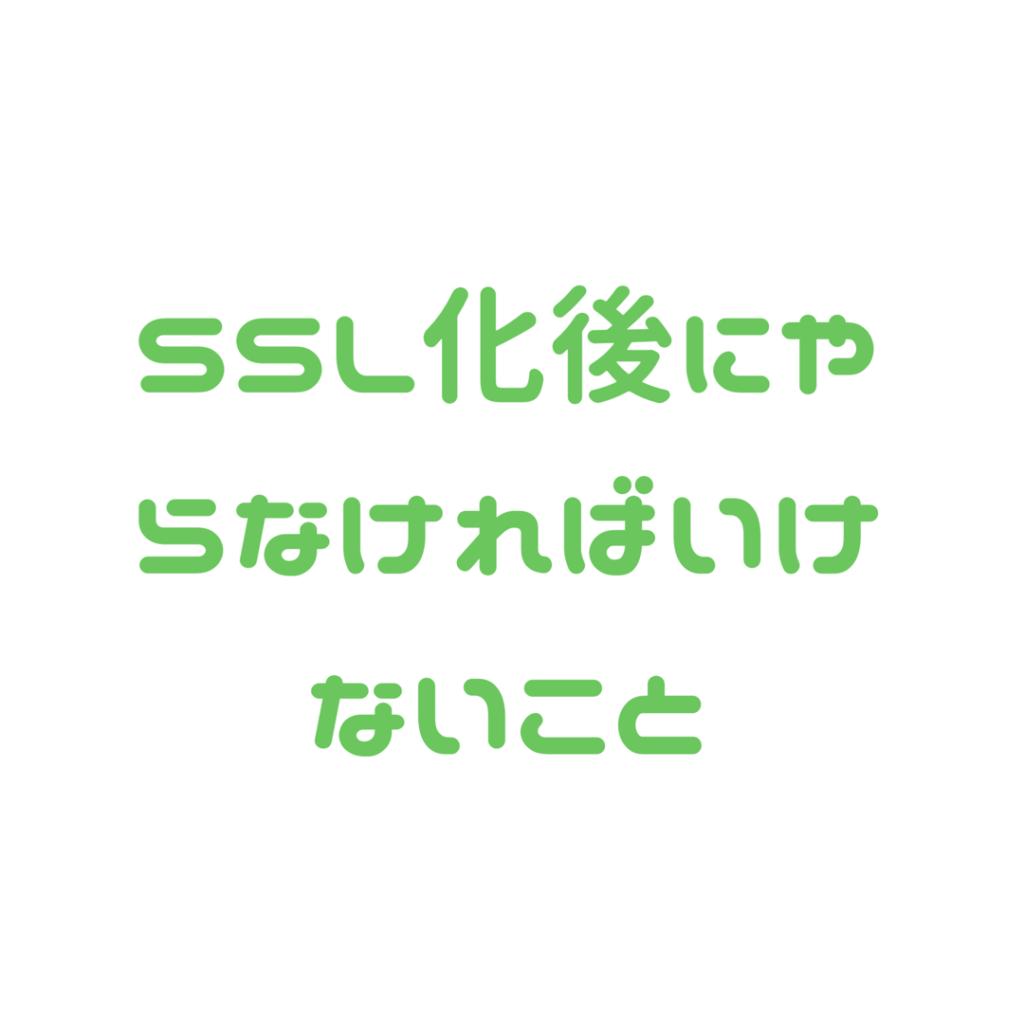 エックスサーバー SSL化